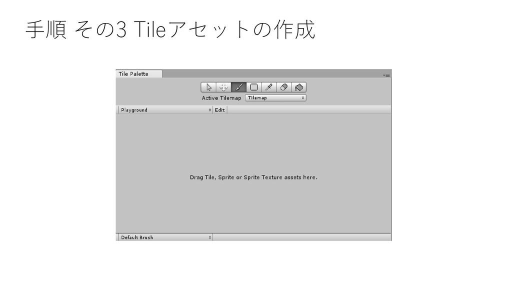手順 その3 Tileアセットの作成