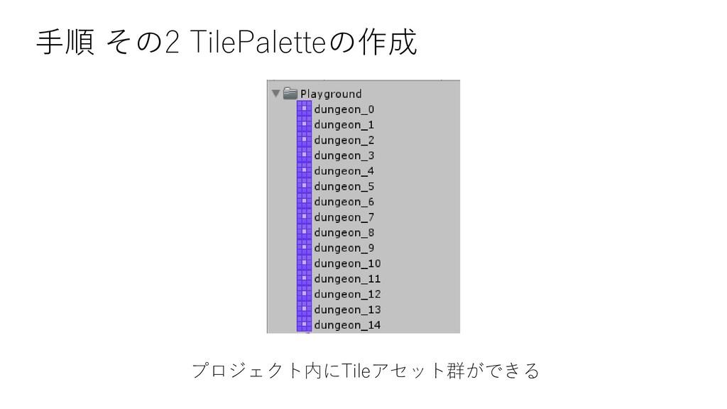 手順 その2 TilePaletteの作成 プロジェクト内にTileアセット群ができる