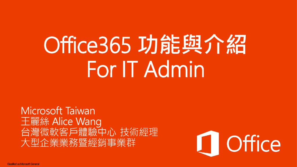 Classified as Microsoft General Office365 功能與介紹...