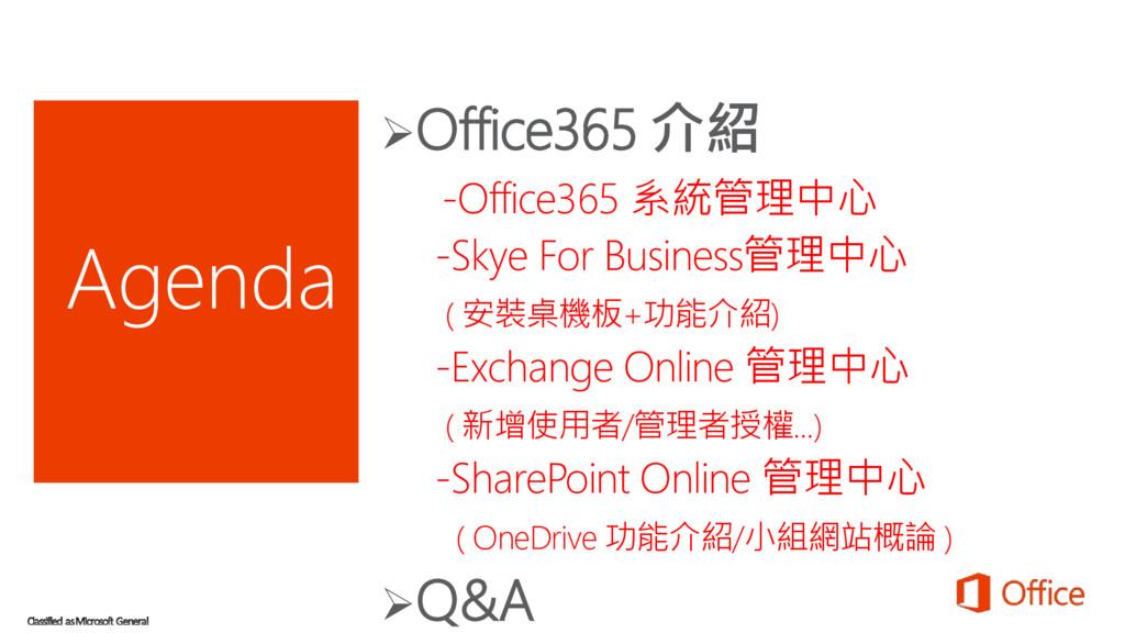 Office365 介紹 -Office365 系統管理中心 -Skye For Busin...