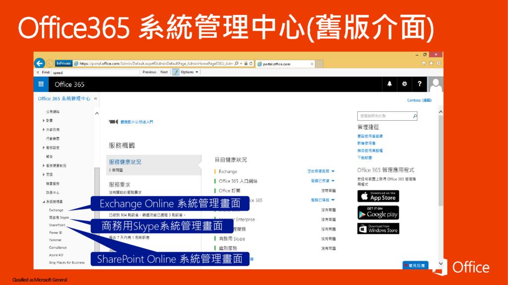 Classified as Microsoft General Office365 系統管理中...