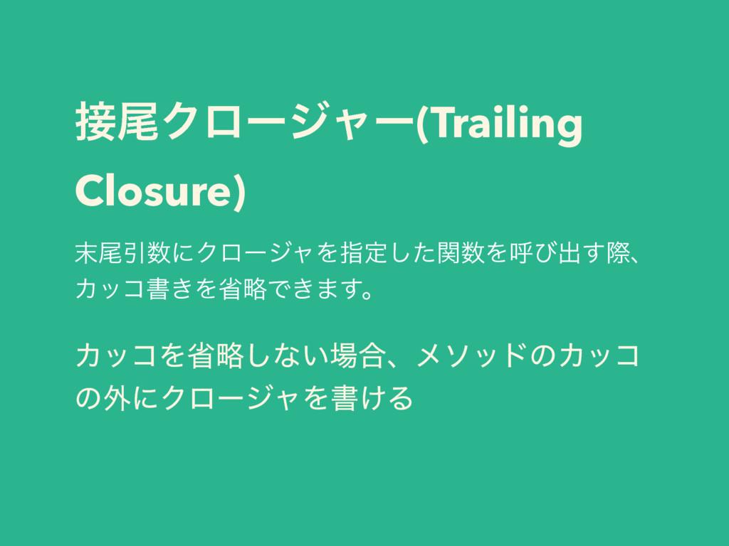ඌΫϩʔδϟʔ(Trailing Closure) ඌҾʹΫϩʔδϟΛࢦఆͨؔ͠Λݺͼ...