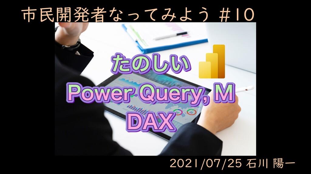 市民開発者なってみよう #10 2021/07/25 石川 陽一