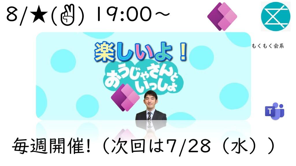 毎週開催!(次回は7/28(水)) 8/★(✌) 19:00~ もくもく会系