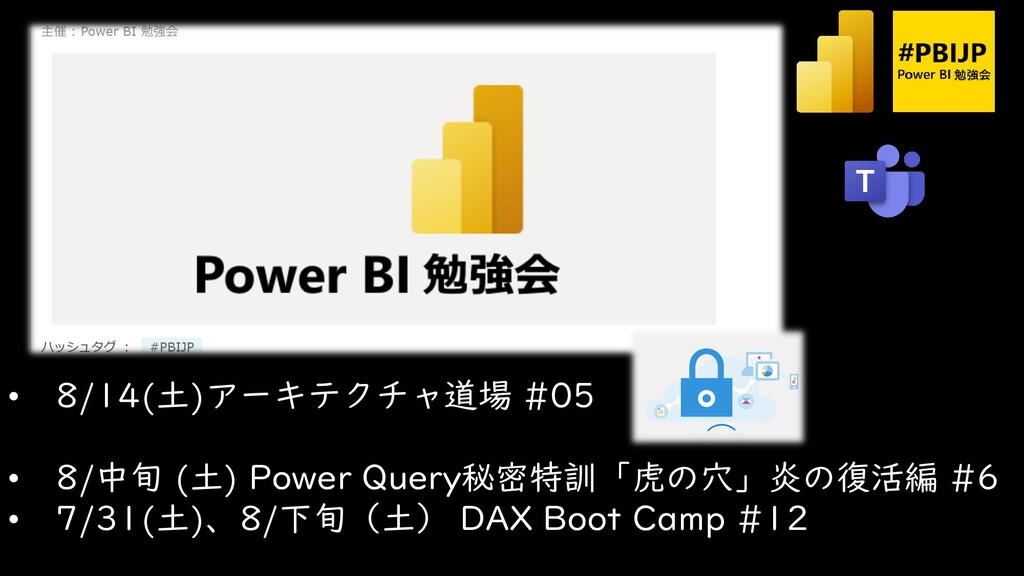 • 8/14(土)アーキテクチャ道場 #05 • 8/中旬 (土) Power Query秘密...