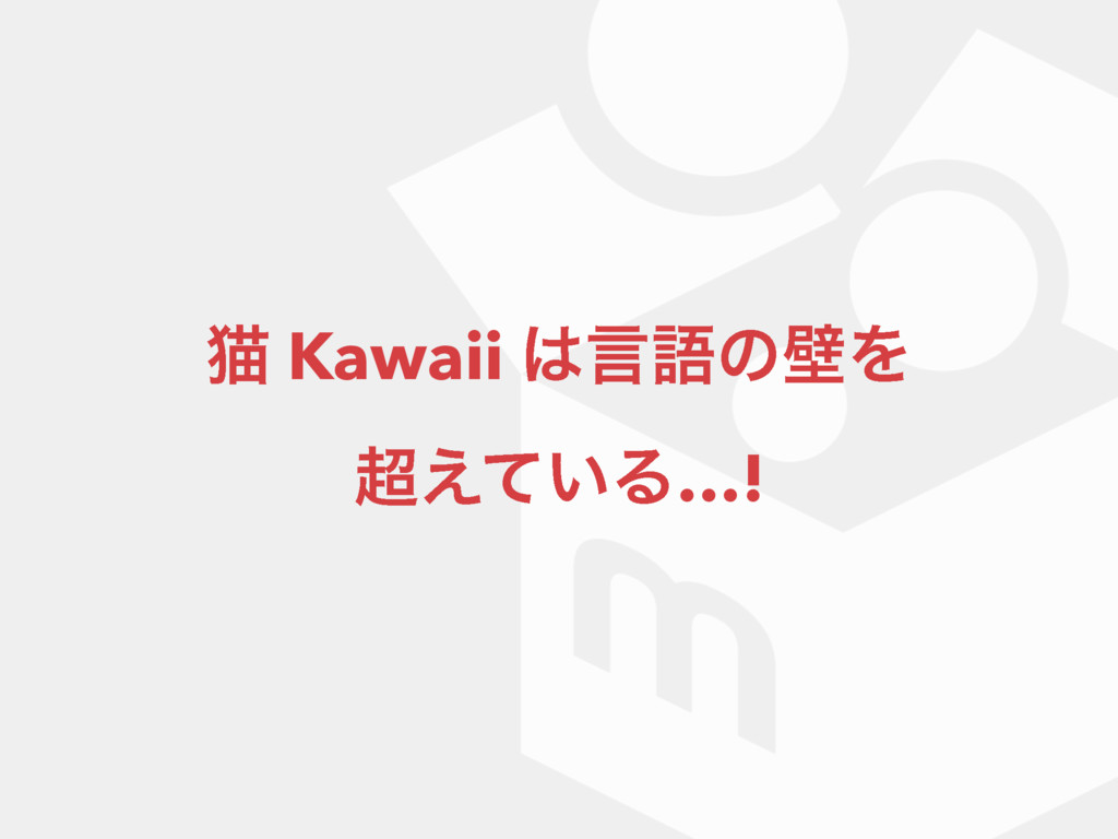 ೣ Kawaii ݴޠͷนΛ ͍͑ͯΔ…!