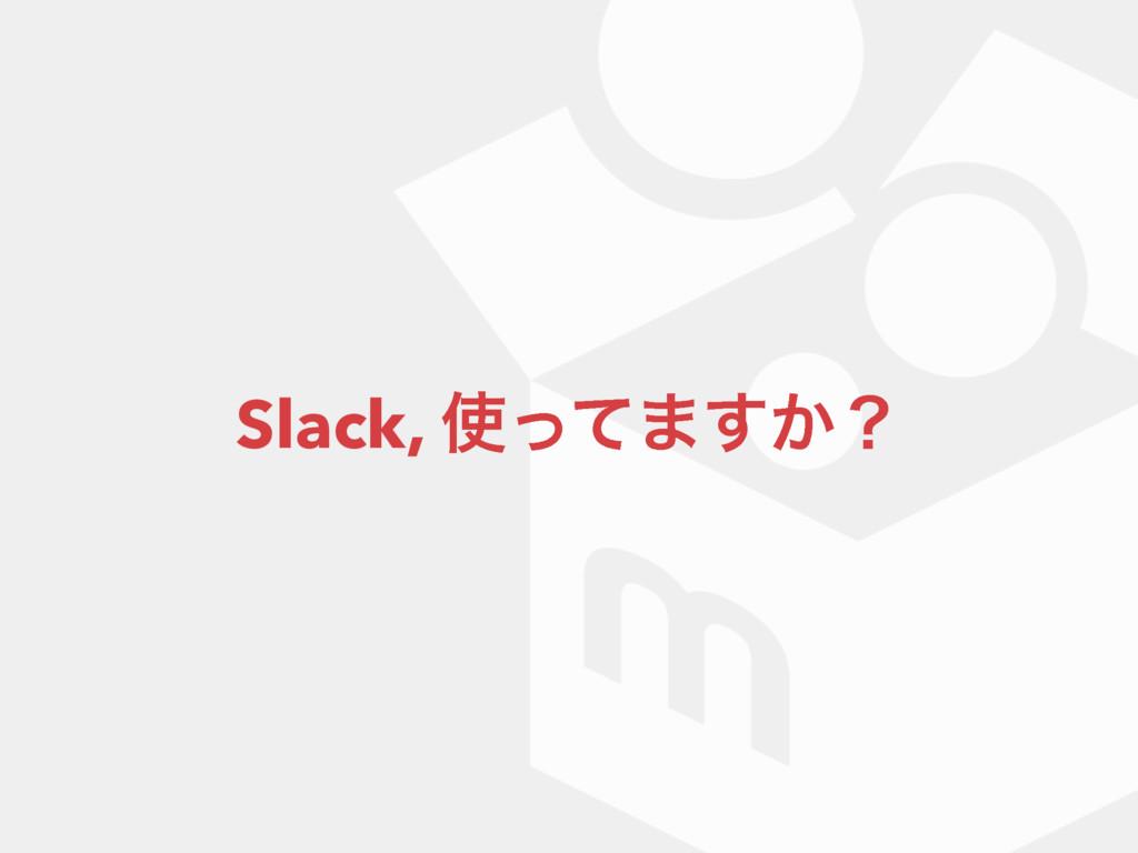 Slack, ͬͯ·͔͢ʁ