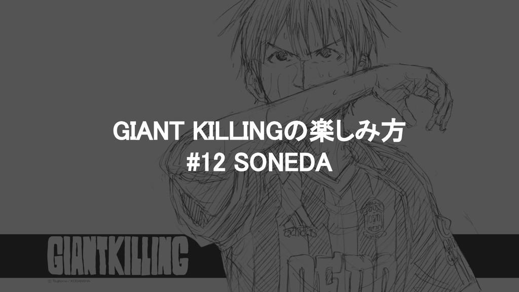 GIANT KILLINGの楽しみ方 #12 SONEDA