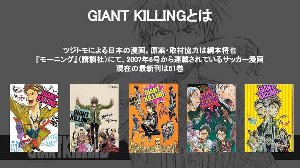 GIANT KILLINGとは  ツジトモによる日本の漫画。原案・取材協力は綱本将也 『...