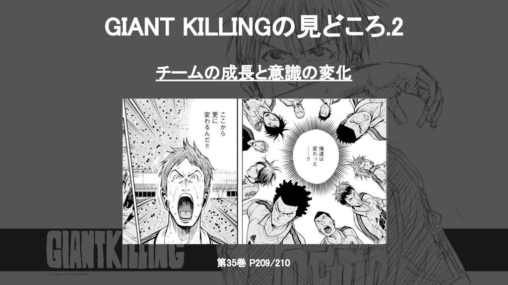 GIANT KILLINGの見どころ.2 チームの成長と意識の変化 第35巻 P209/2...