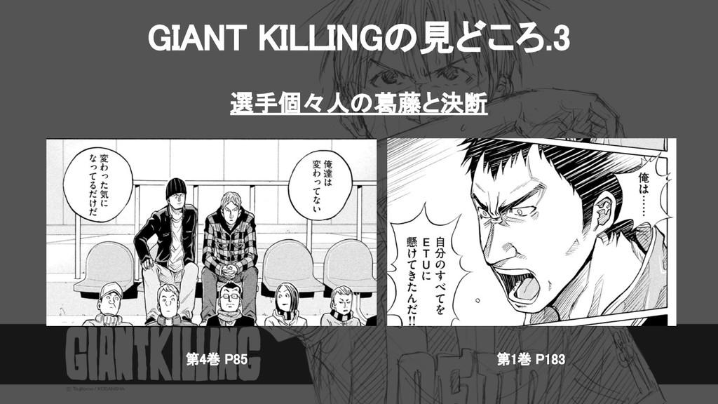 GIANT KILLINGの見どころ.3 選手個々人の葛藤と決断 第1巻 P183 第4...