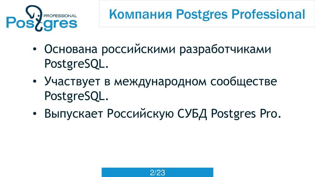 2/23 Компания Postgres Professional • Основана ...