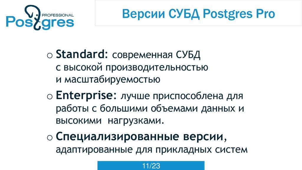 11/23 Версии СУБД Postgres Pro o Standard: совр...