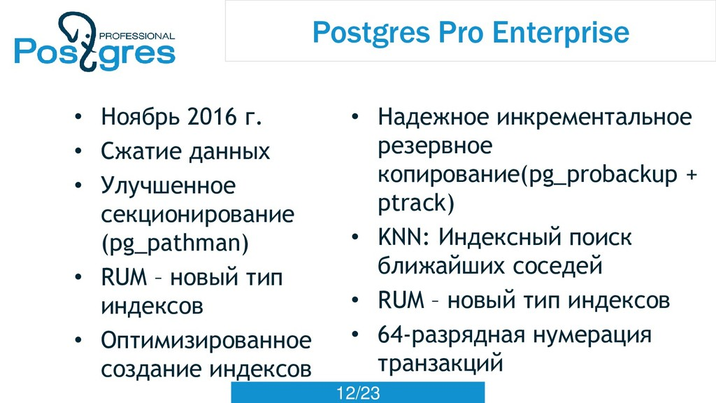 12/23 Postgres Pro Enterprise • Ноябрь 2016 г. ...