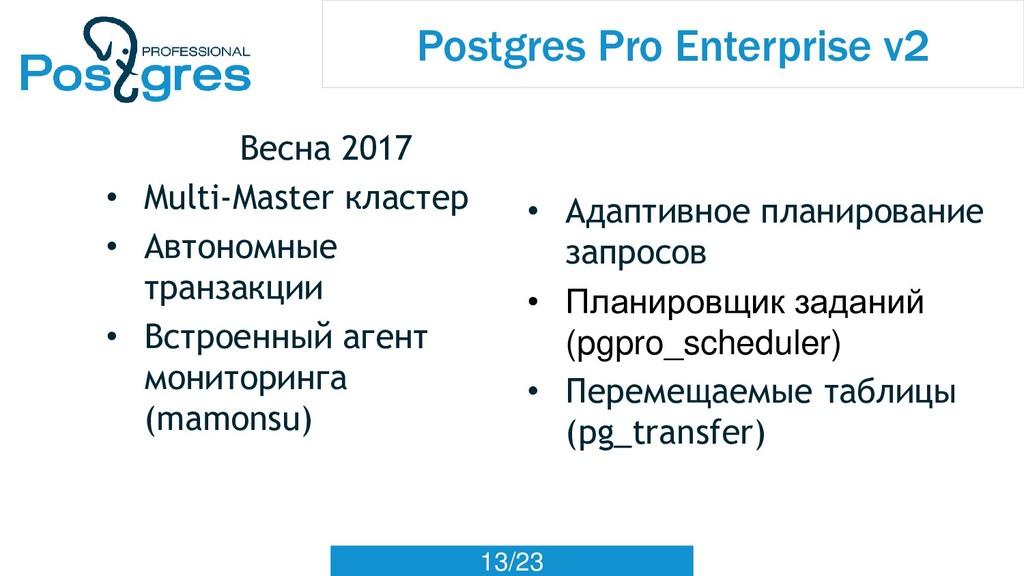 13/23 Postgres Pro Enterprise v2 Весна 2017 • M...