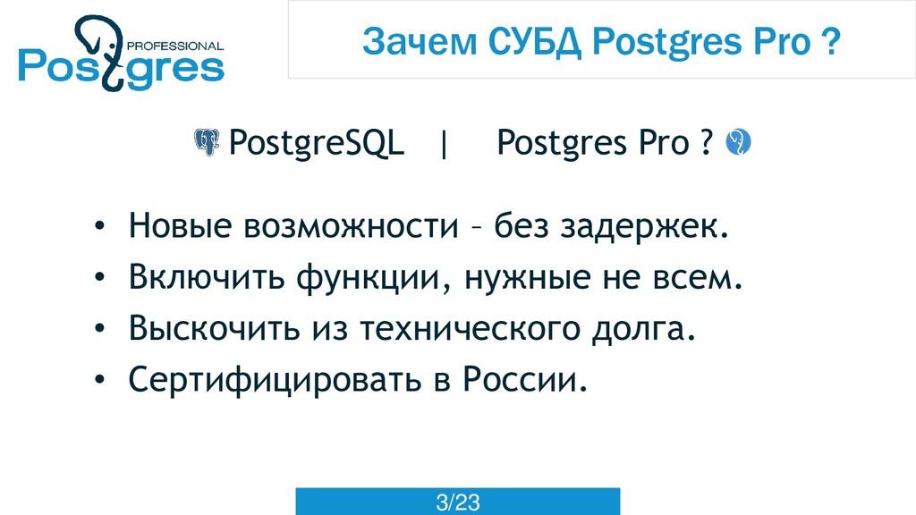 3/23 Зачем СУБД Postgres Pro ? PostgreSQL | Pos...