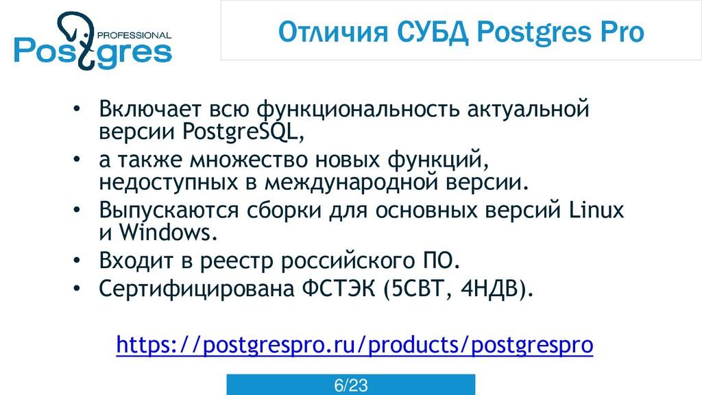 6/23 Отличия СУБД Postgres Pro • Включает всю ф...