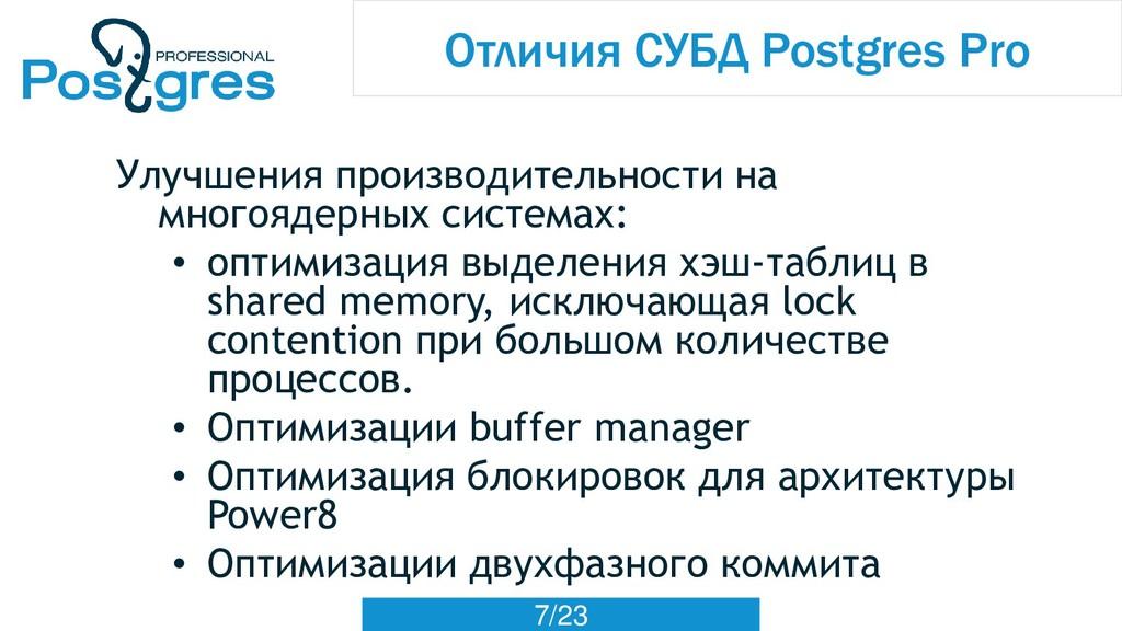 7/23 Отличия СУБД Postgres Pro Улучшения произв...