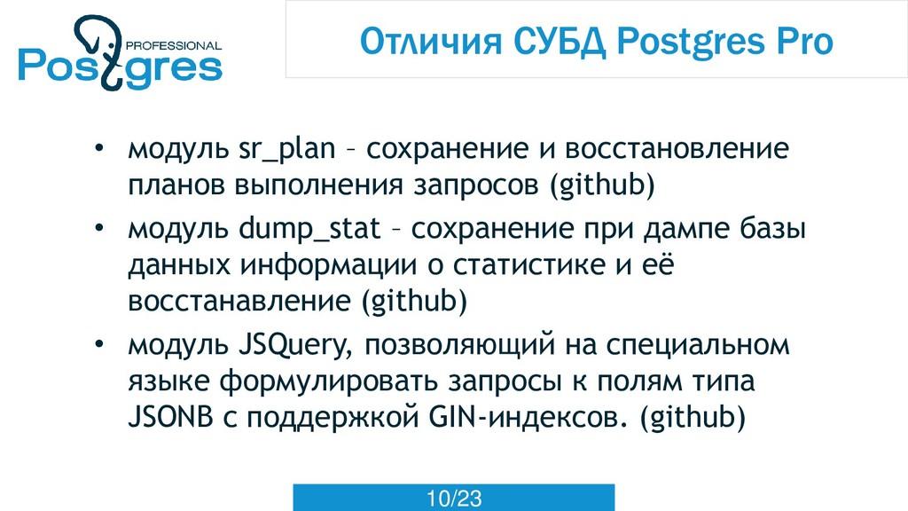 10/23 Отличия СУБД Postgres Pro • модуль sr_pla...