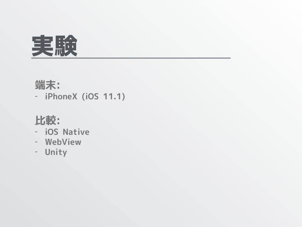実験 端末: - iPhoneX (iOS 11.1) 比較: - iOS Native - ...