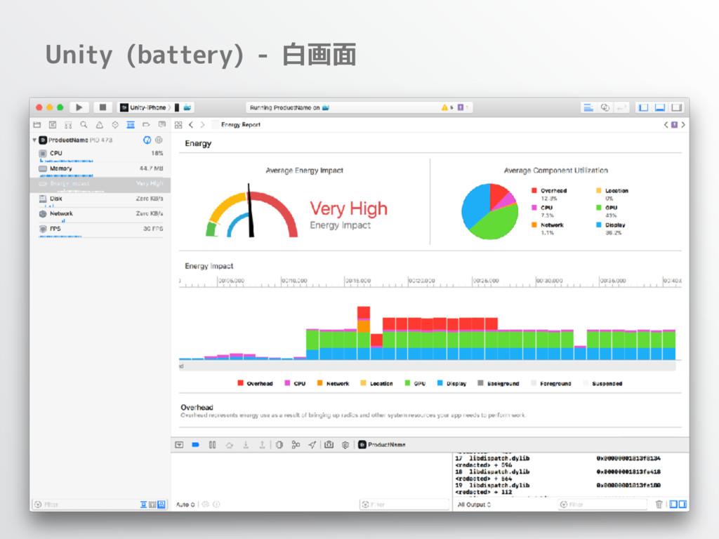Unity (battery) - 白画面