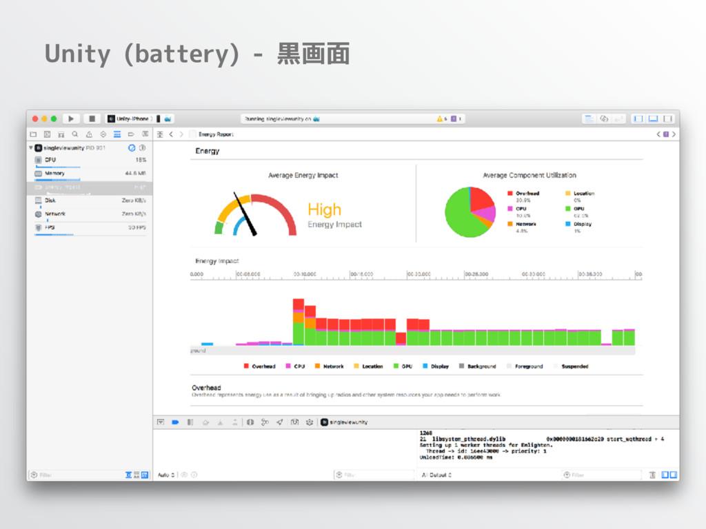 Unity (battery) - 黒画面