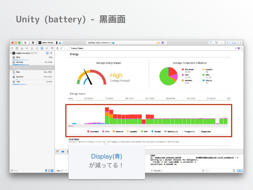 Unity (battery) - 黒画面 %JTQMBZ ੨  ͕ݮͬͯΔʂ