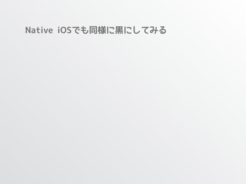 Native iOSでも同様に黒にしてみる