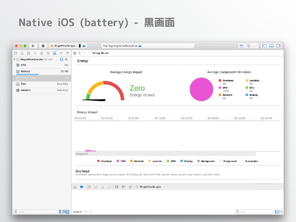 Native iOS (battery) - 黒画面