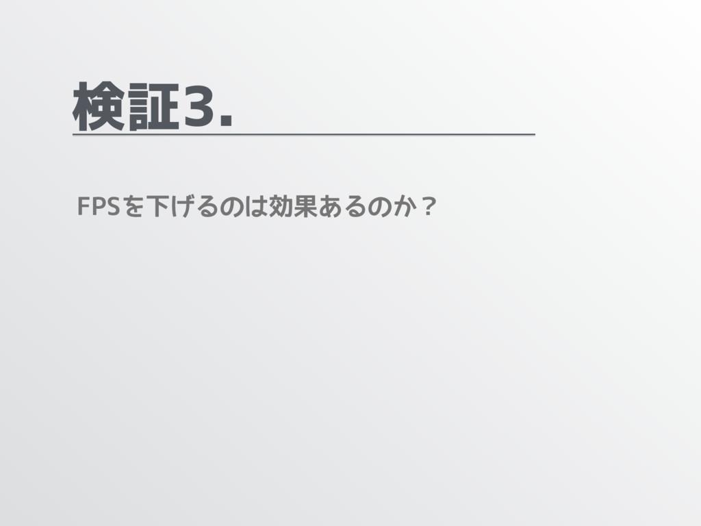 検証3. FPSを下げるのは効果あるのか?