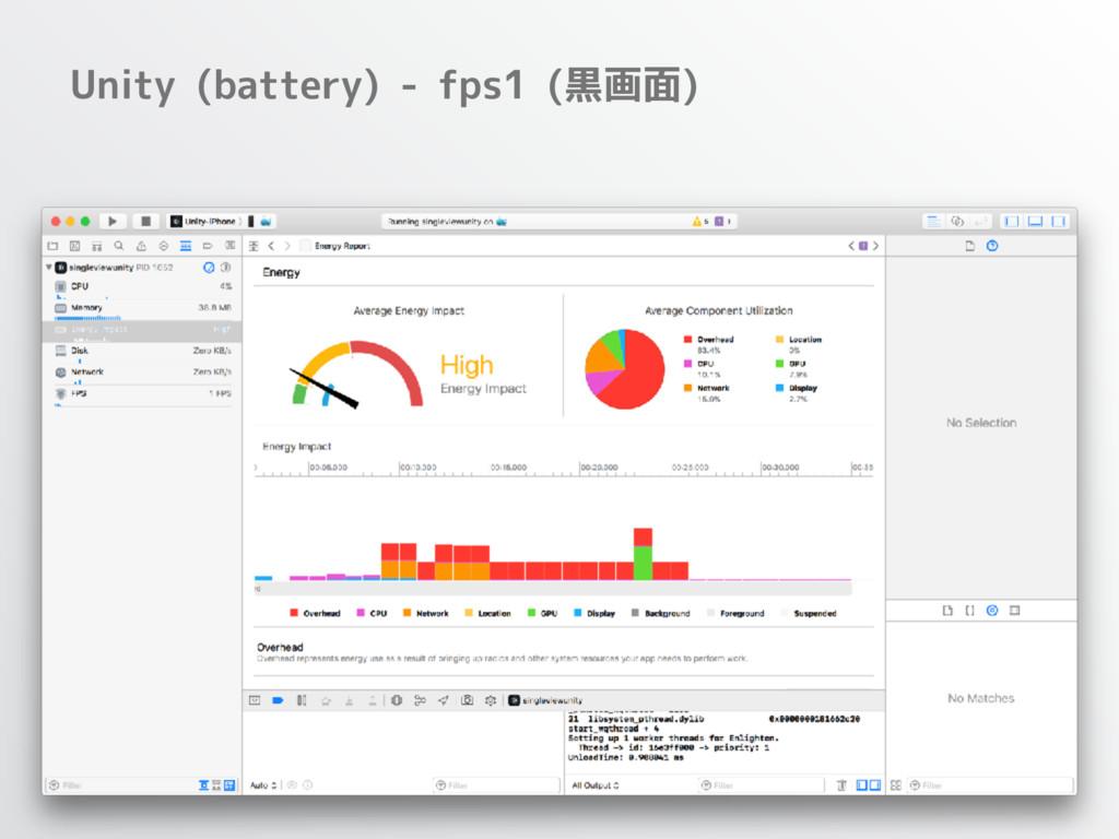 Unity (battery) - fps1 (黒画面)