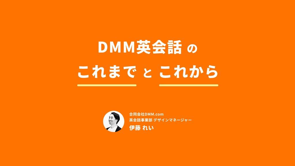 合同会社DMM.com  英会話事業部 デザインマネージャー  伊藤 れい DMM英会話 の ...