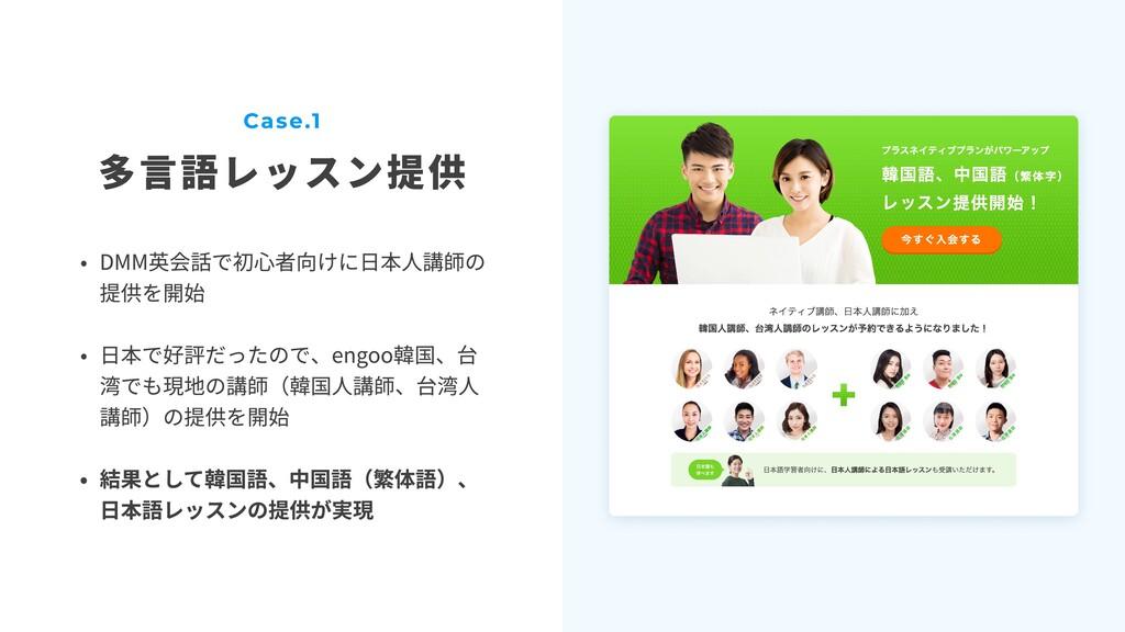 多言語レッスン提供 Case.1 u DMM英会話で初心者向けに日本人講師の 提供を開s u ...