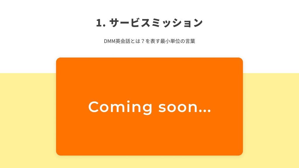1. サービスミッション DMM英会話とは?を表す最小単位の言葉 Coming soon...