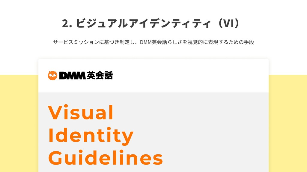 2. ビジュアルアイデンティティ(VI) サービスミッションに基づき制定し、DMM英会話らしさ...