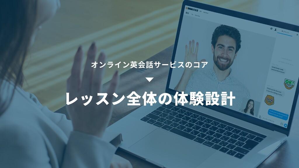 レッスン全体の体験設計 オンライン英会話サービスのコア
