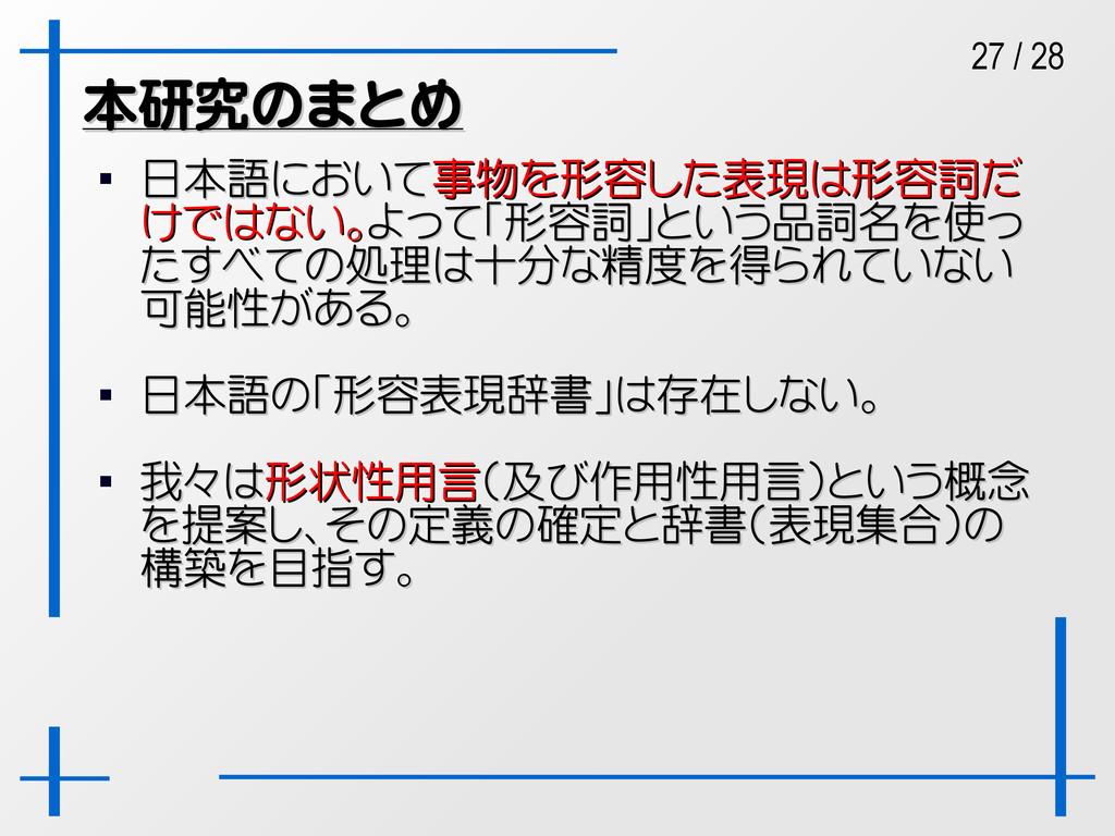 27 / 28 本研究のまとめ 本研究のまとめ  日本語において 日本語において事物を形容し...