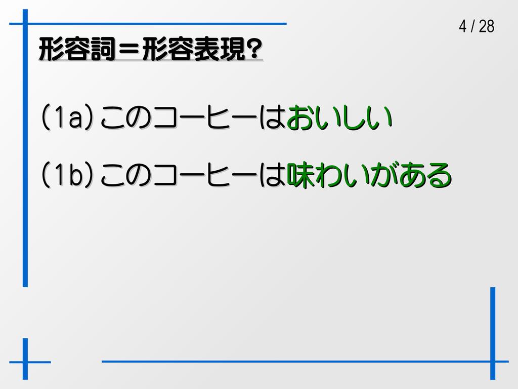 4 / 28 形容詞=形容表現? 形容詞=形容表現? (1a) (1a) このコーヒーは この...