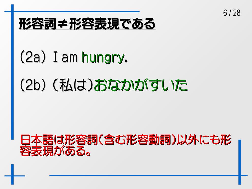 6 / 28 形容詞≠形容表現である 形容詞≠形容表現である (2a) I am (2a) I...