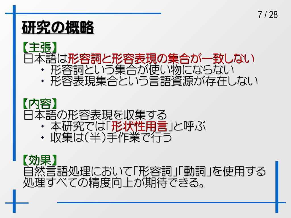 7 / 28 研究の概略 研究の概略 【主張】 【主張】 日本語は 日本語は形容詞と形容表現の...