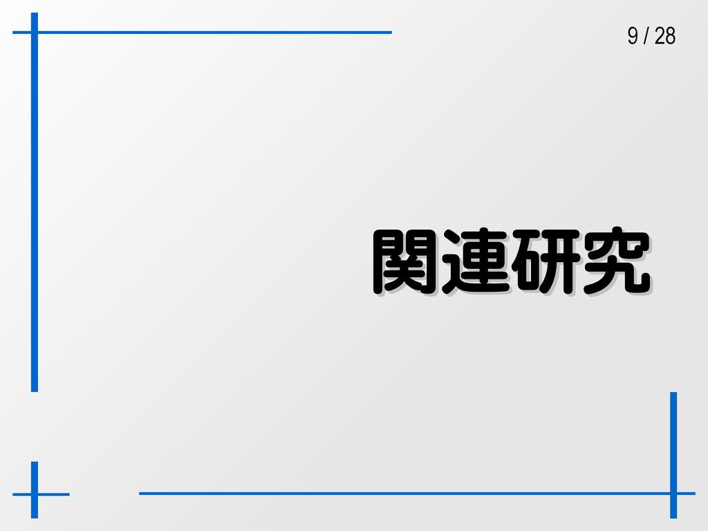 9 / 28 関連研究 関連研究