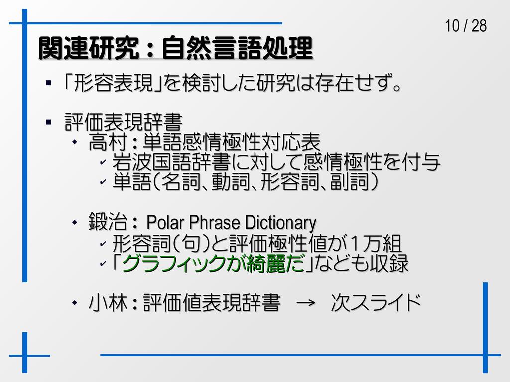 10 / 28 関連研究 : 自然言語処理 関連研究 : 自然言語処理  「形容表現」を検討...