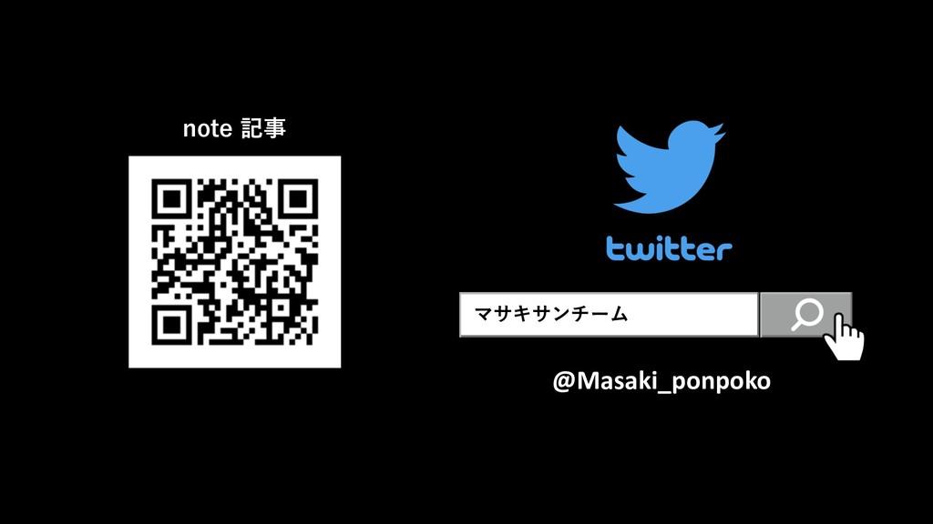 @Masaki_ponpoko