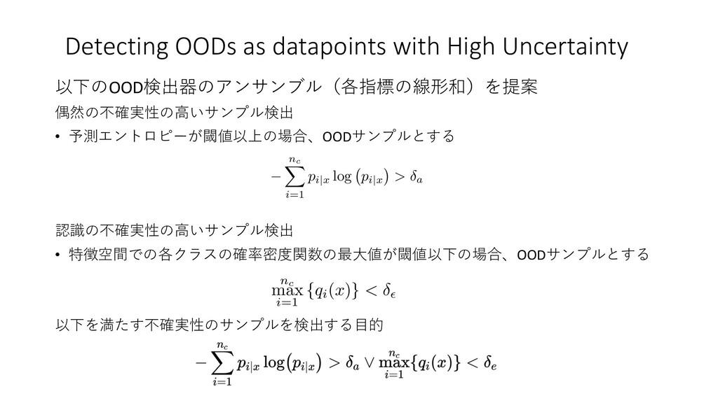 以下のOOD検出器のアンサンブル(各指標の線形和)を提案 偶然の不確実性の⾼いサンプル検出 •...