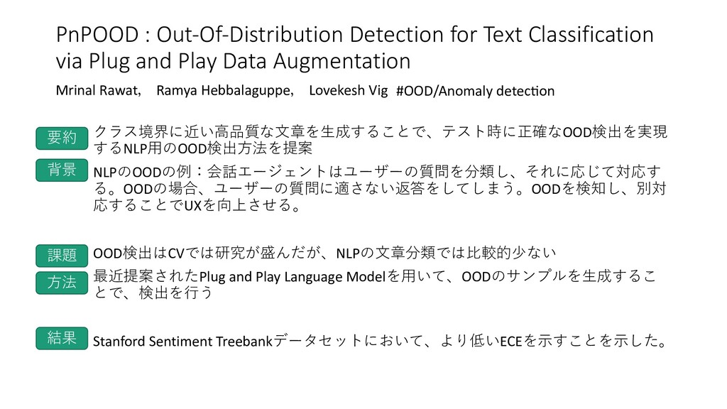 PnPOOD : Out-Of-Distribution Detection for Text...