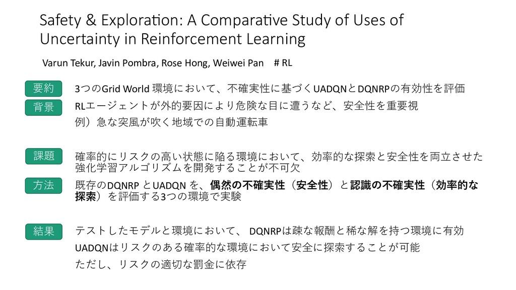 Safety & ExploraHon: A ComparaHve Study of Uses...