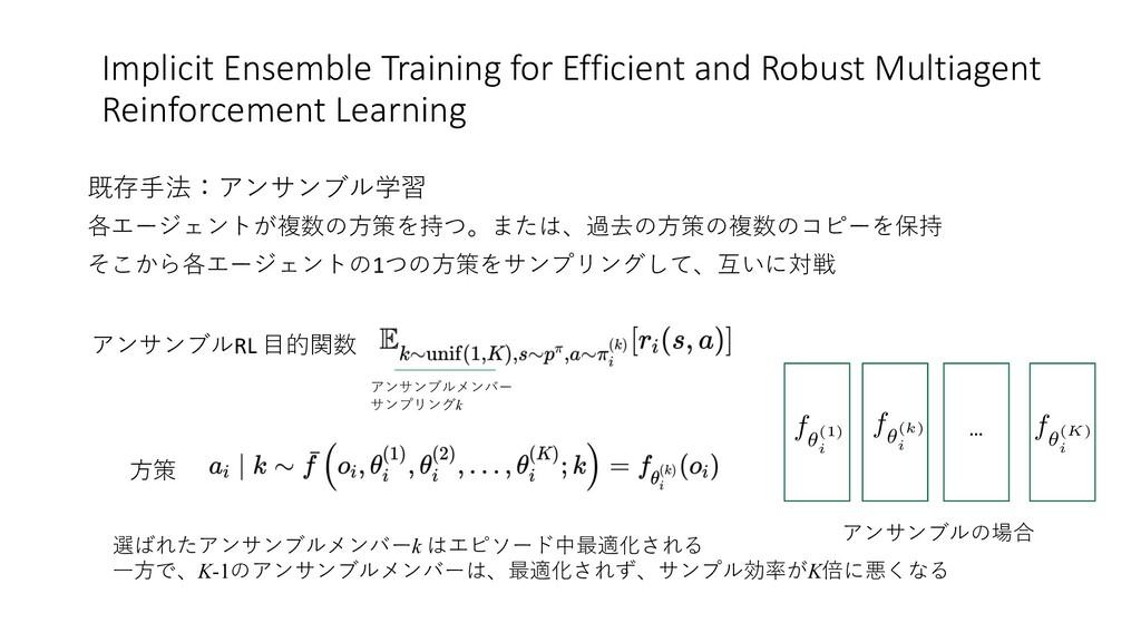 既存⼿法:アンサンブル学習 各エージェントが複数の⽅策を持つ。または、過去の⽅策の複数のコピー...