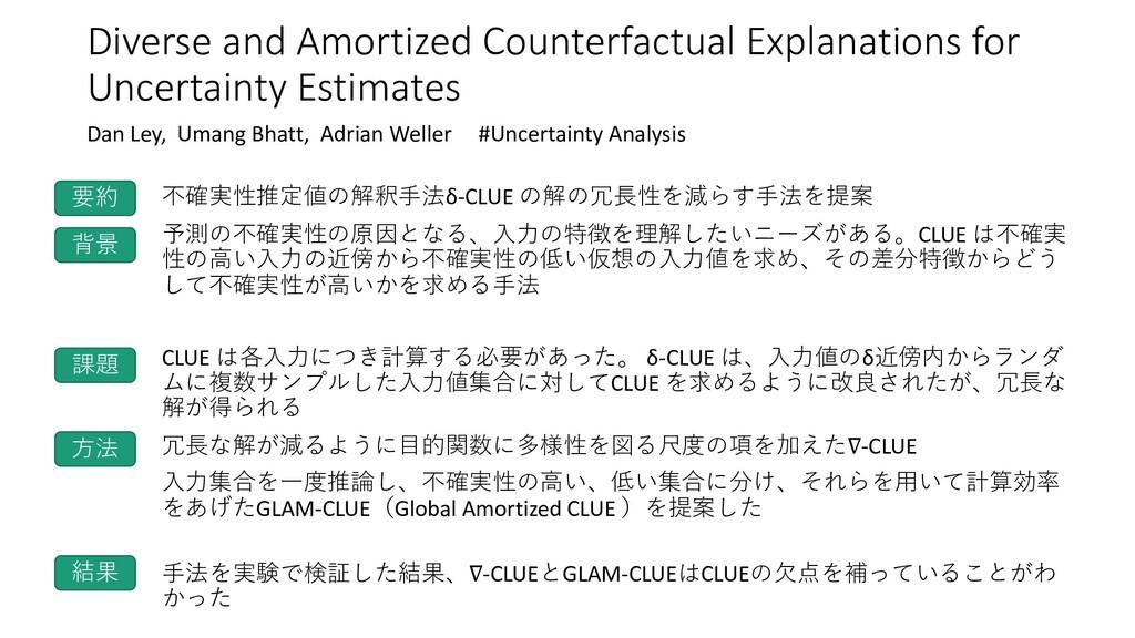 Diverse and Amortized Counterfactual Explanatio...
