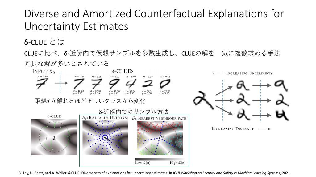 δ-CLUE とは CLUEに⽐べ、δ-近傍内で仮想サンプルを多数⽣成し、CLUEの解を⼀気に...