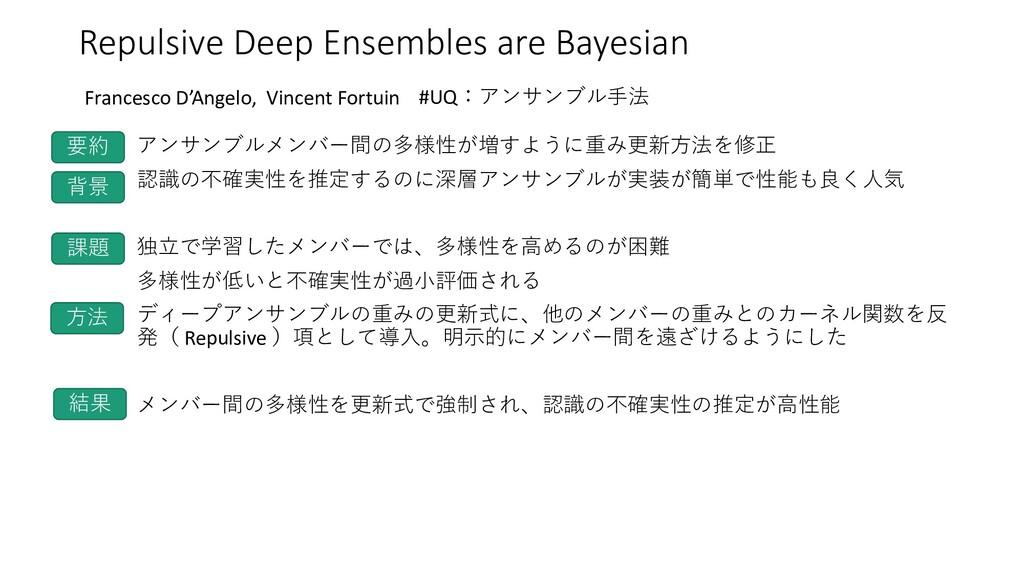 Repulsive Deep Ensembles are Bayesian アンサンブルメンバ...
